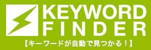 キーワードファインダー KEYWORDFINDER | 新しいキーワードが見つかるツール